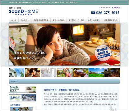 スキャンディホーム岡山ウェブサイト