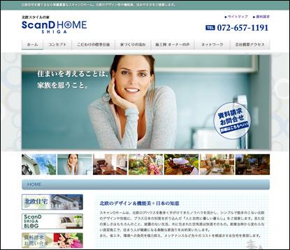 スキャンディホーム滋賀ウェブサイト