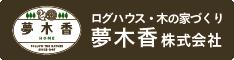 ログハウスの夢木香