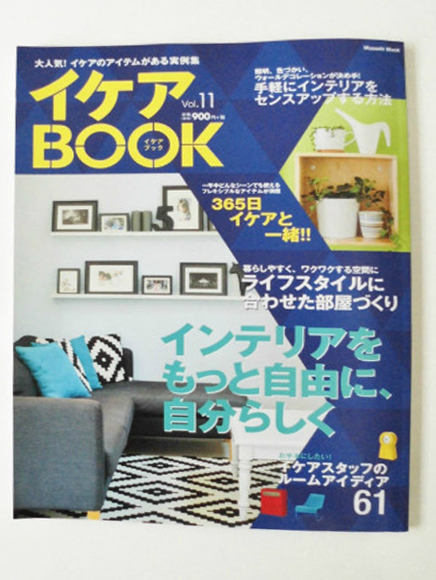 IKEABOOK1
