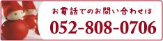 お電話でのお問い合わせ 096-281-7810
