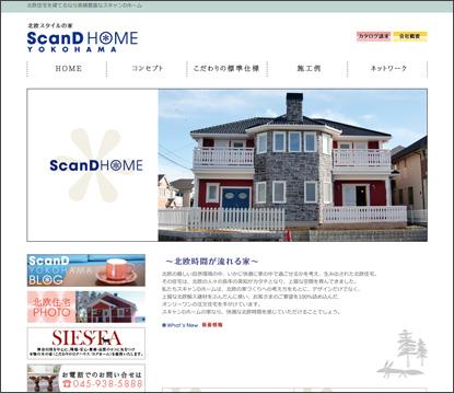 スキャンディホーム横浜ウェブサイト