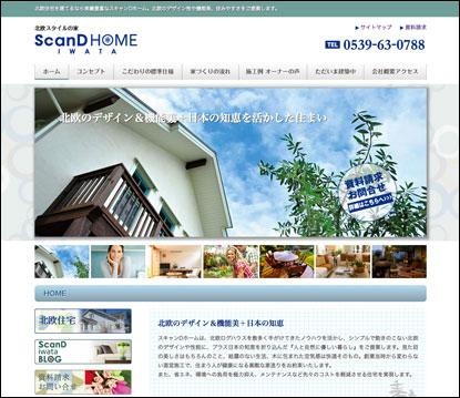 ScanDHOME磐田ウェブサイト
