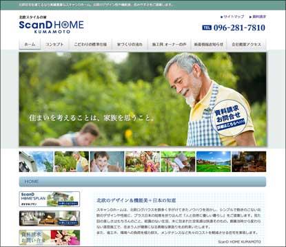 スキャンディホーム熊本ウェブサイト