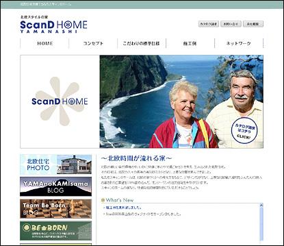 スキャンディホーム山梨ウェブサイト